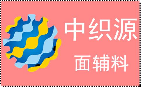 面辅料-中织源