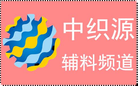 辅料频道-中织源
